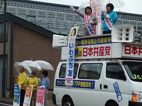 f:id:jcpfukushima:20160703094714j:plain