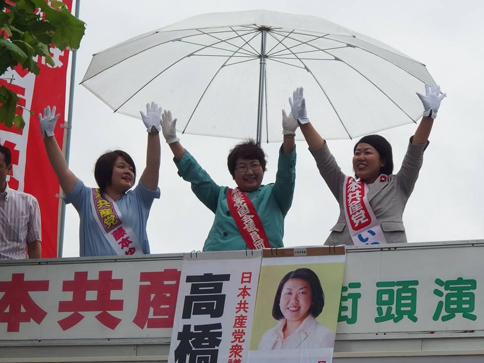 f:id:jcpfukushima:20160703094751j:plain