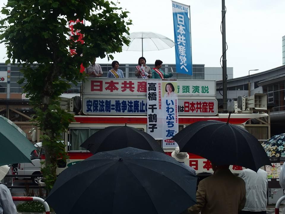 f:id:jcpfukushima:20160703094828j:plain