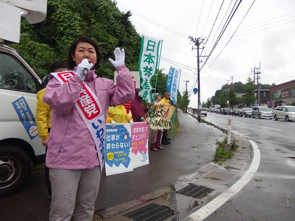 f:id:jcpfukushima:20160703094954j:plain