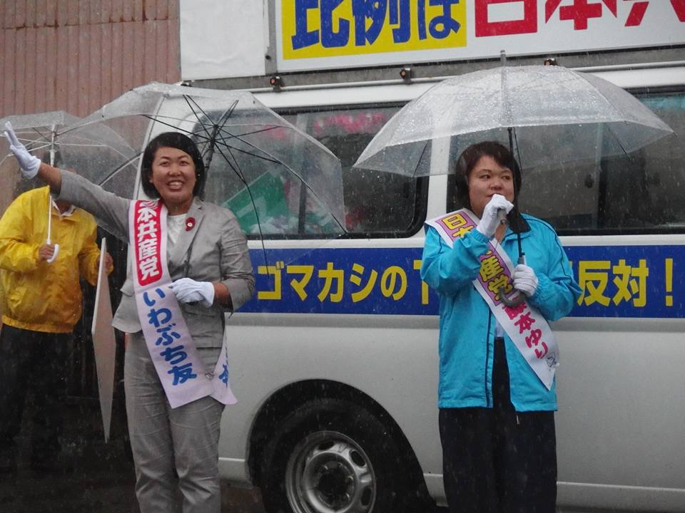 f:id:jcpfukushima:20160703095007j:plain