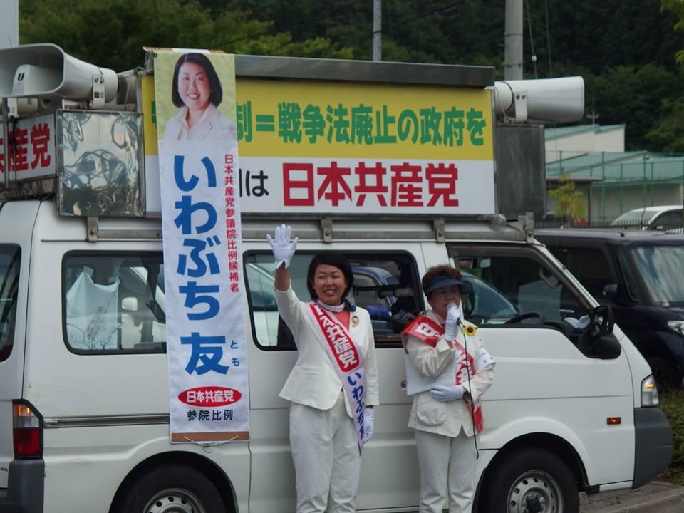 f:id:jcpfukushima:20160704125636j:plain