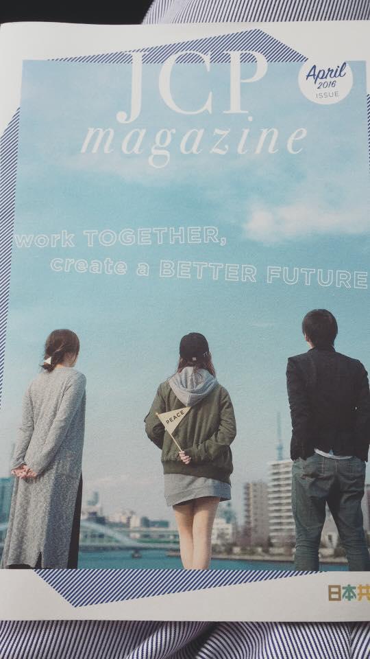 f:id:jcpfukushima:20160705110840j:plain