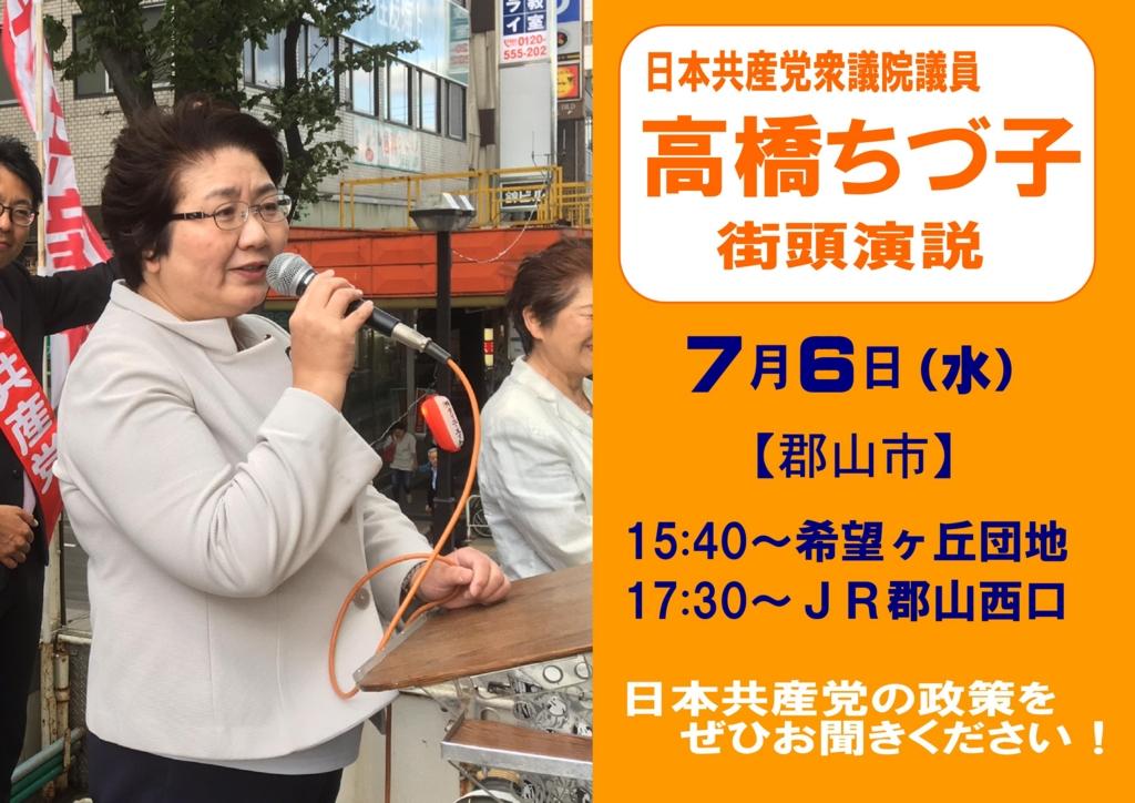 f:id:jcpfukushima:20160706120544j:plain
