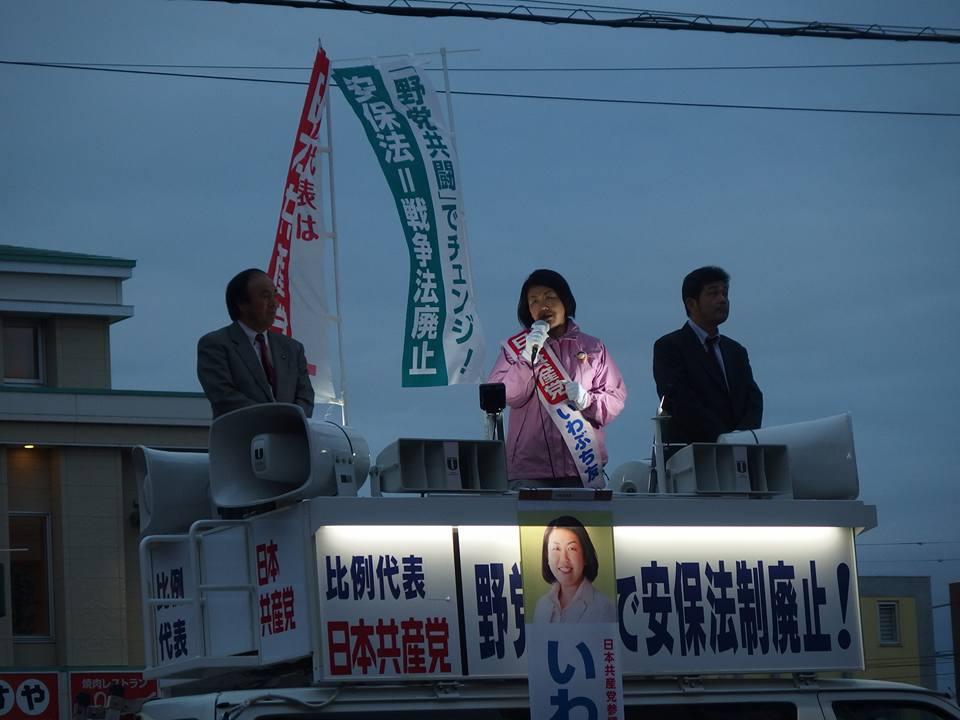 f:id:jcpfukushima:20160706140525j:plain