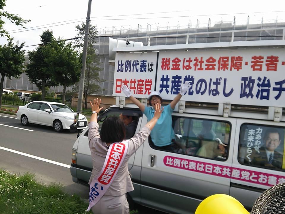 f:id:jcpfukushima:20160706141107j:plain