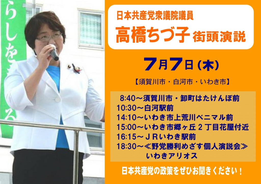 f:id:jcpfukushima:20160706212634j:plain