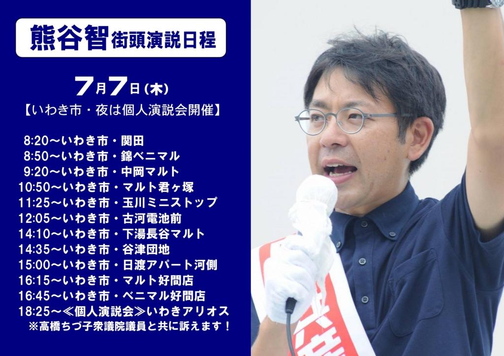 f:id:jcpfukushima:20160706212645j:plain