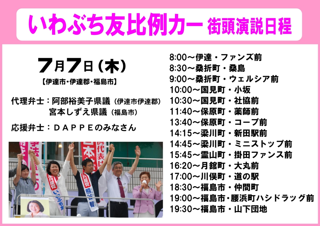 f:id:jcpfukushima:20160706213114j:plain