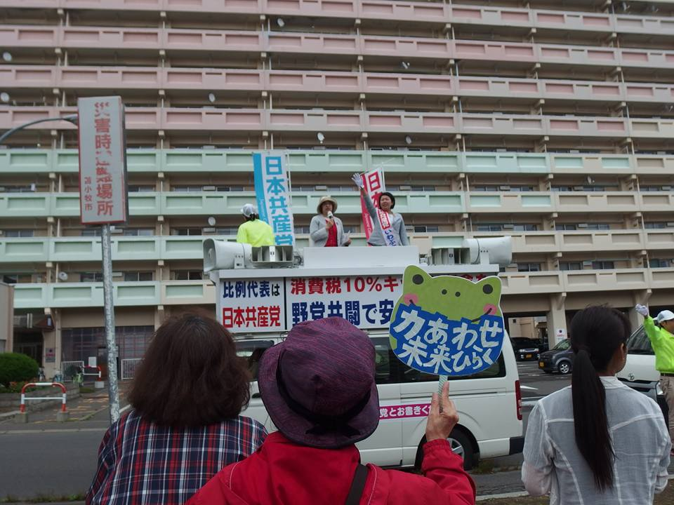 f:id:jcpfukushima:20160707112059j:plain