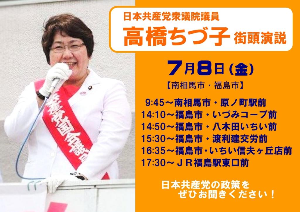 f:id:jcpfukushima:20160707153253j:plain