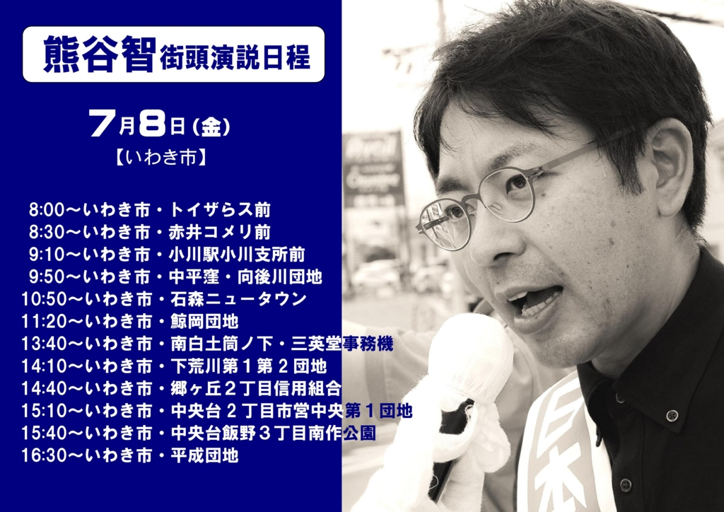 f:id:jcpfukushima:20160707153300j:plain