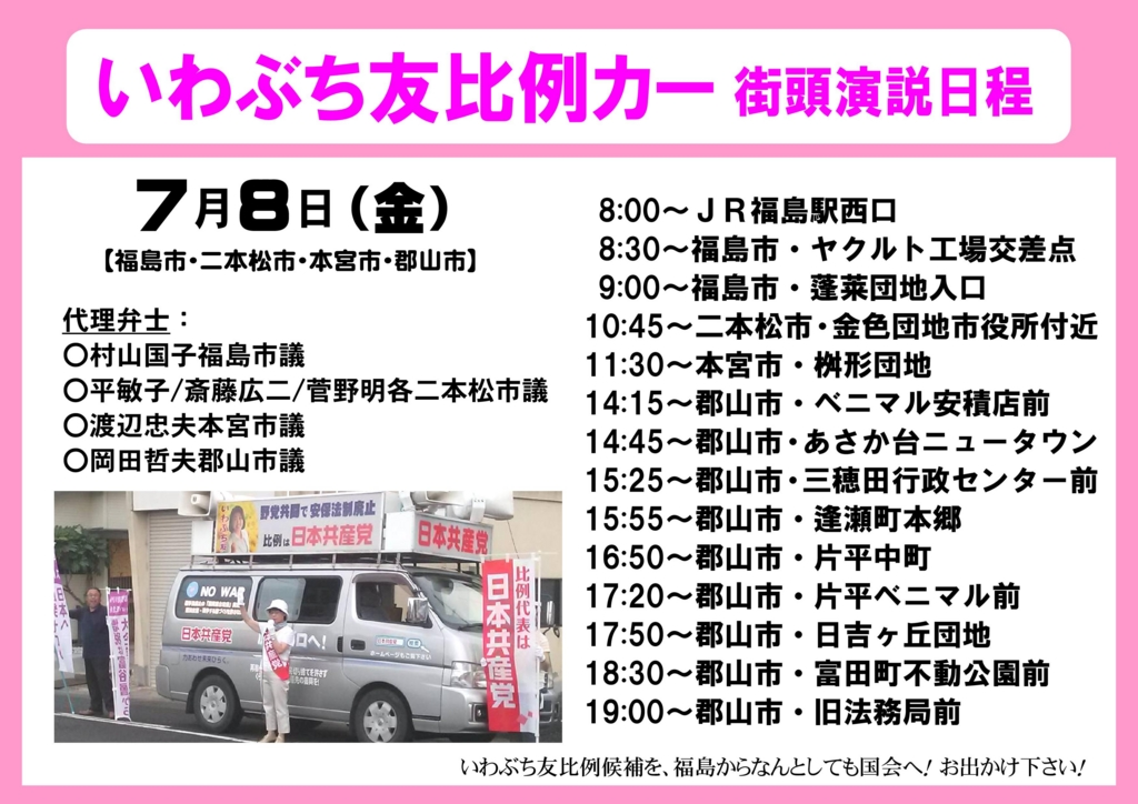 f:id:jcpfukushima:20160707153330j:plain