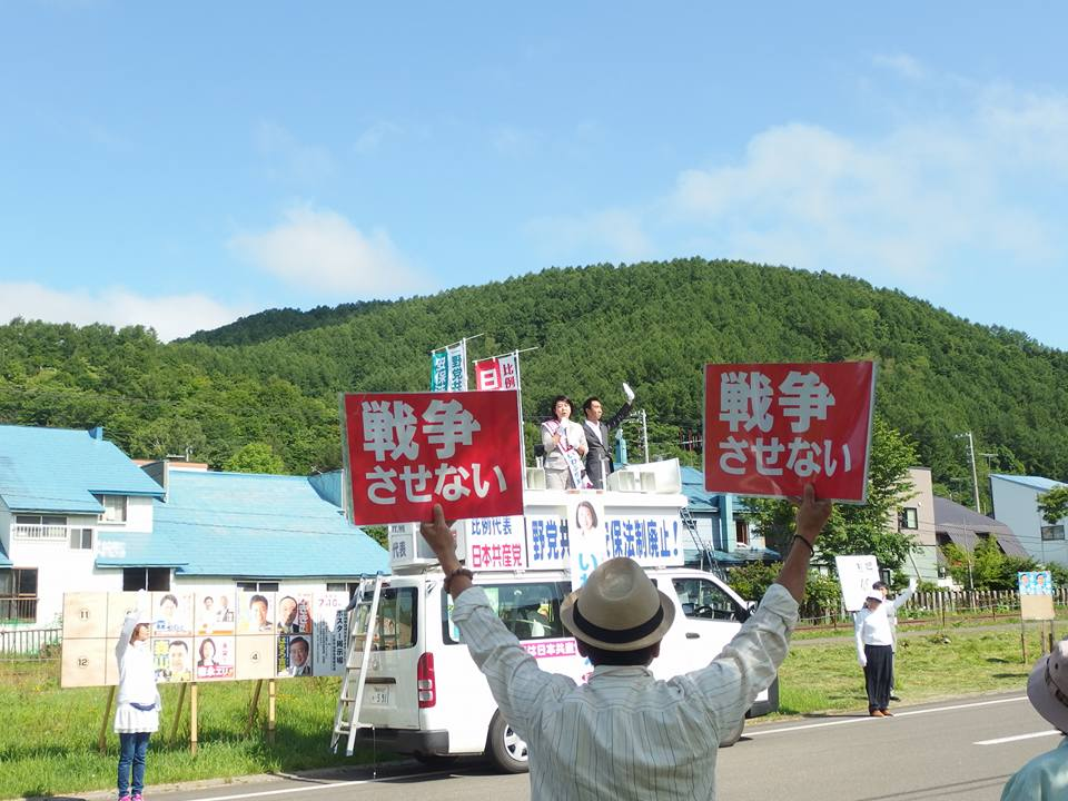 f:id:jcpfukushima:20160708145604j:plain
