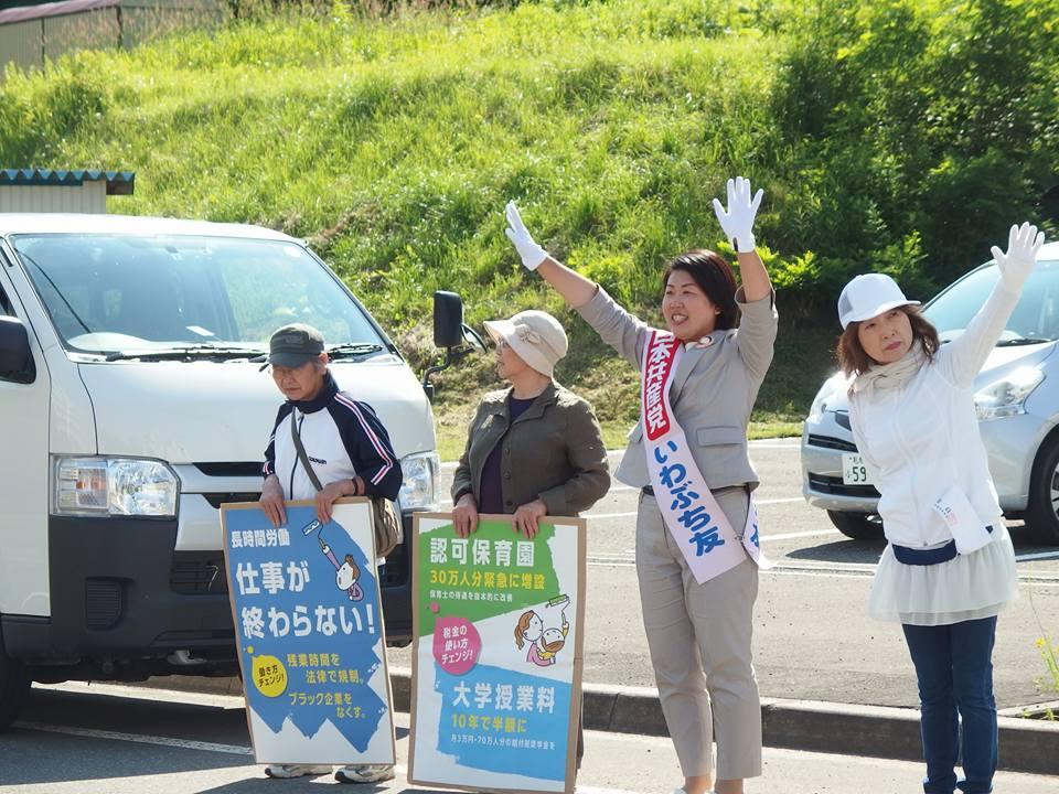 f:id:jcpfukushima:20160708145611j:plain