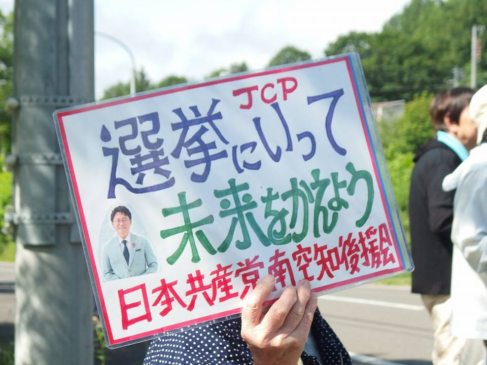 f:id:jcpfukushima:20160708145644j:plain