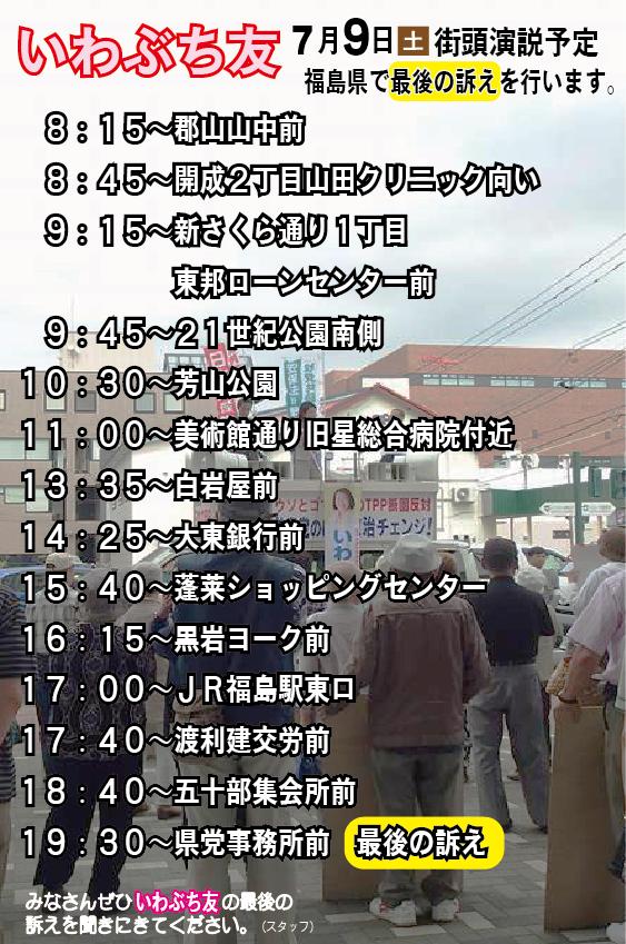 f:id:jcpfukushima:20160708204455p:plain