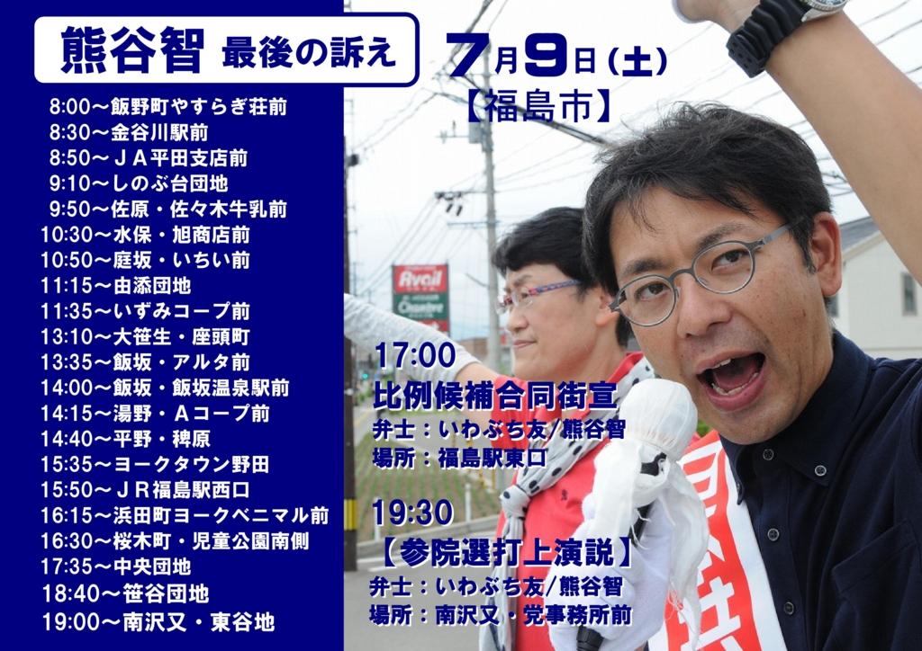 f:id:jcpfukushima:20160708204502j:plain
