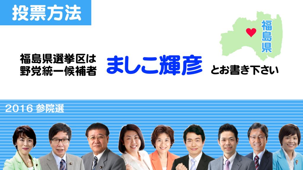 f:id:jcpfukushima:20160709231643j:plain
