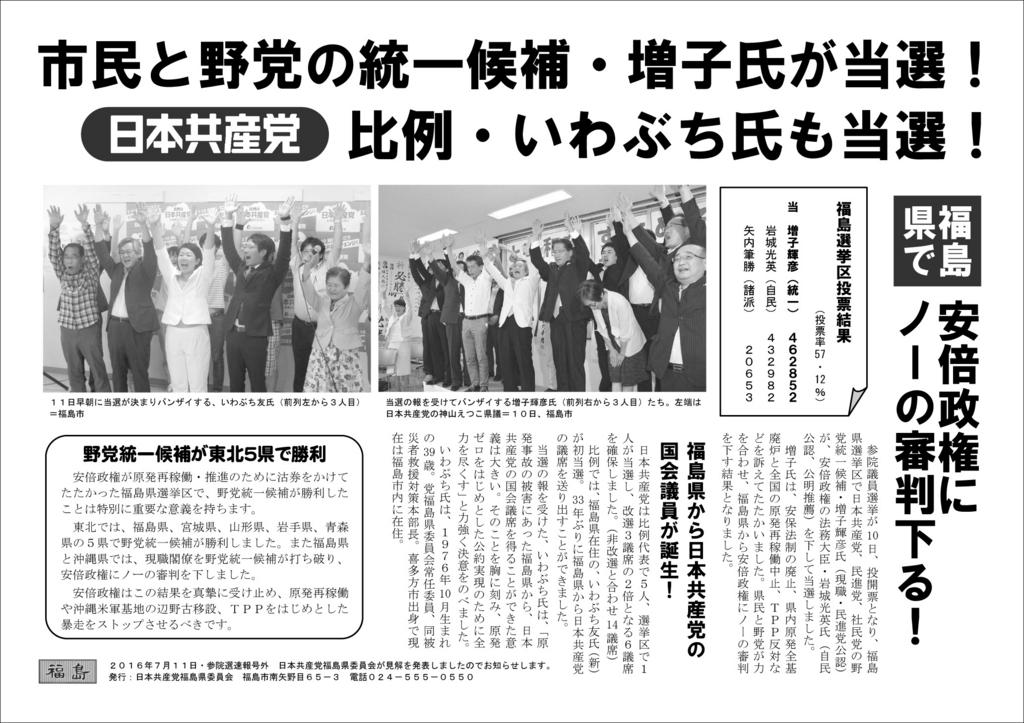 f:id:jcpfukushima:20160711115501j:plain