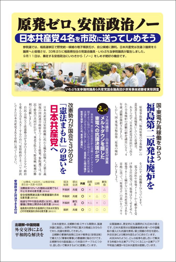 f:id:jcpfukushima:20160904200717j:plain