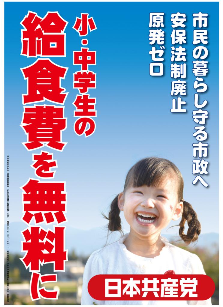 f:id:jcpfukushima:20160904201712j:plain