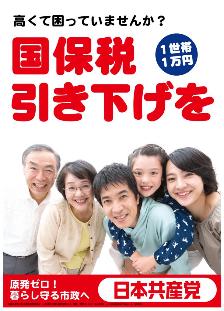 f:id:jcpfukushima:20160904201732j:plain