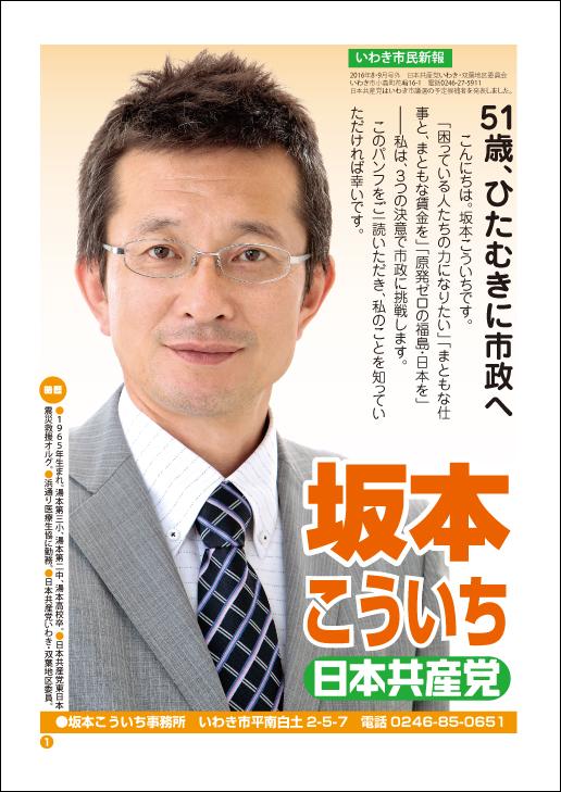f:id:jcpfukushima:20160904204608j:plain