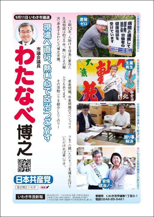 f:id:jcpfukushima:20160904204752j:plain