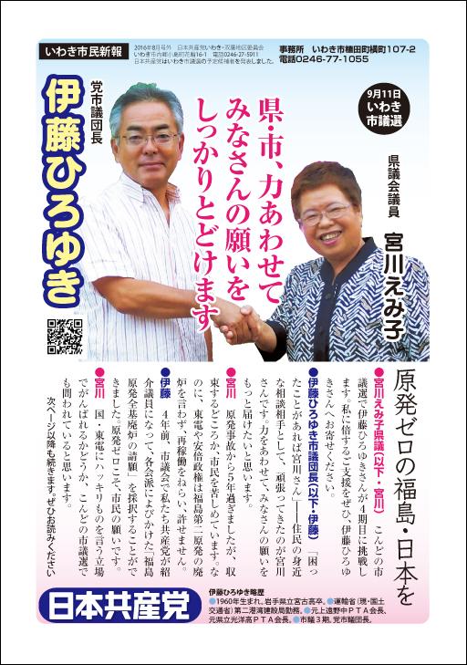 f:id:jcpfukushima:20160904205714j:plain