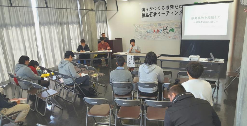 f:id:jcpfukushima:20161021151958j:plain