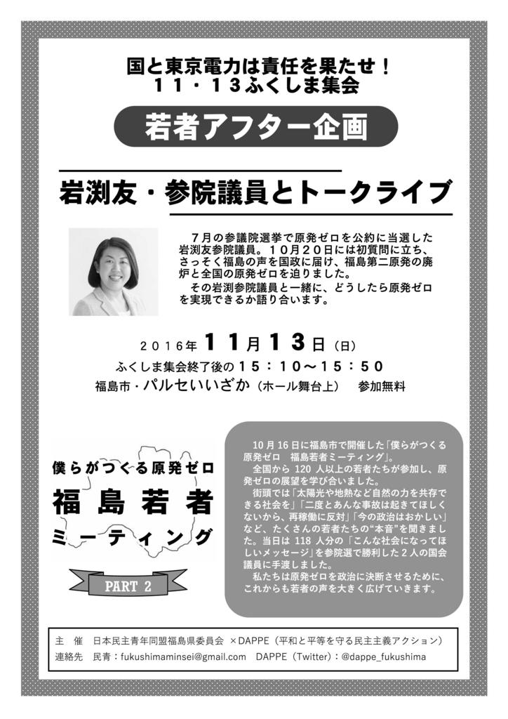 f:id:jcpfukushima:20161108181945j:plain