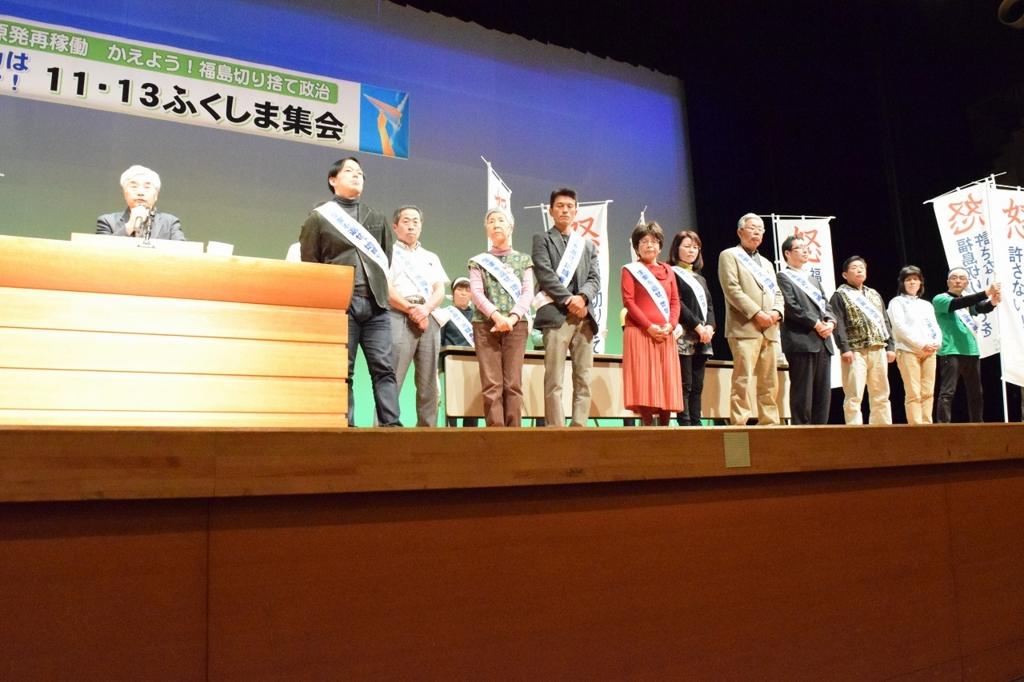 f:id:jcpfukushima:20161116130644j:plain