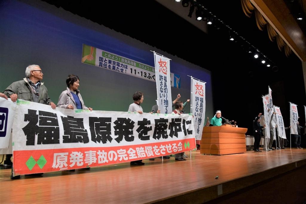 f:id:jcpfukushima:20161116130730j:plain
