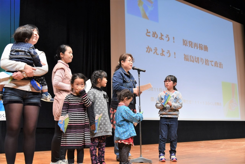 f:id:jcpfukushima:20161116130835j:plain