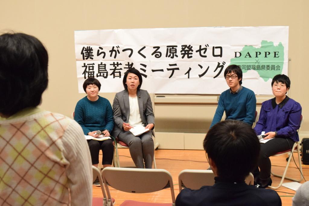f:id:jcpfukushima:20161116132710j:plain