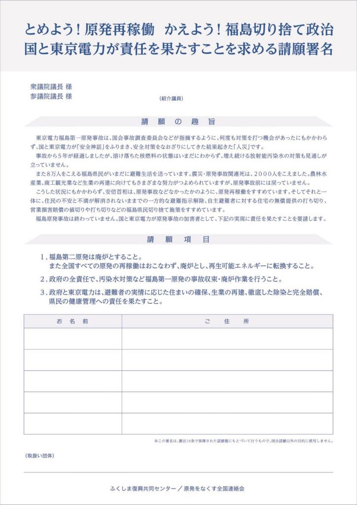 f:id:jcpfukushima:20161123104004j:plain