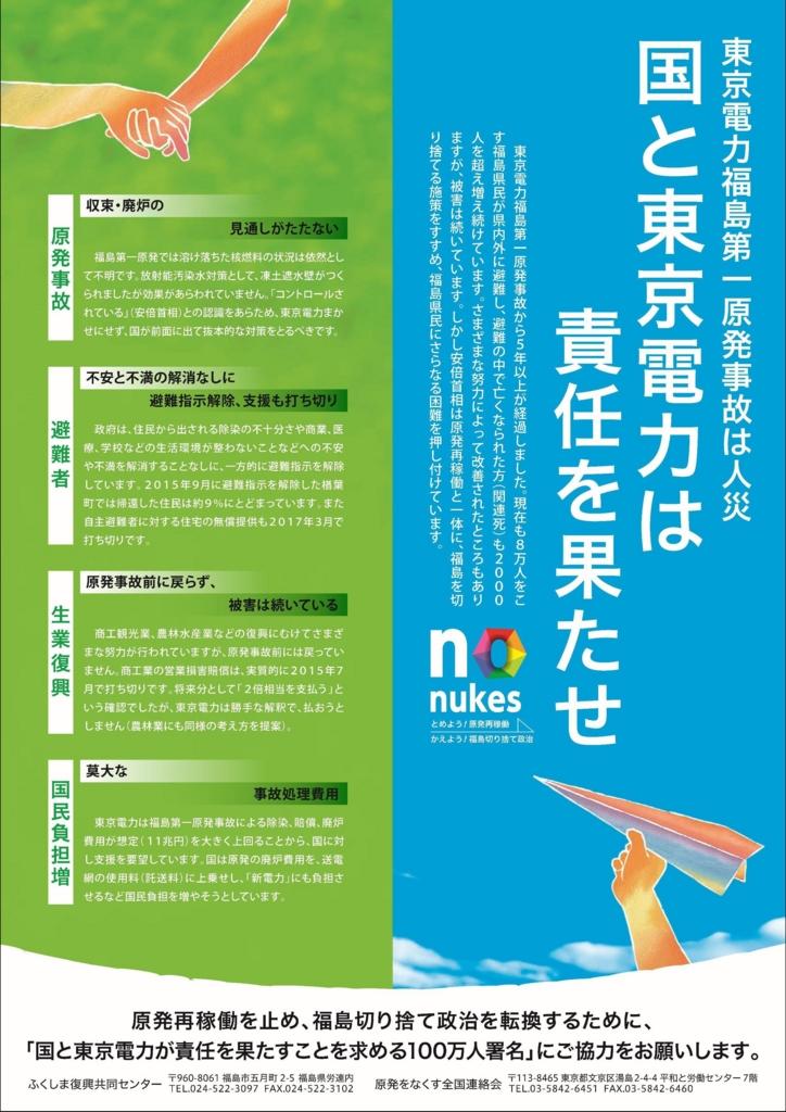 f:id:jcpfukushima:20161123105208j:plain