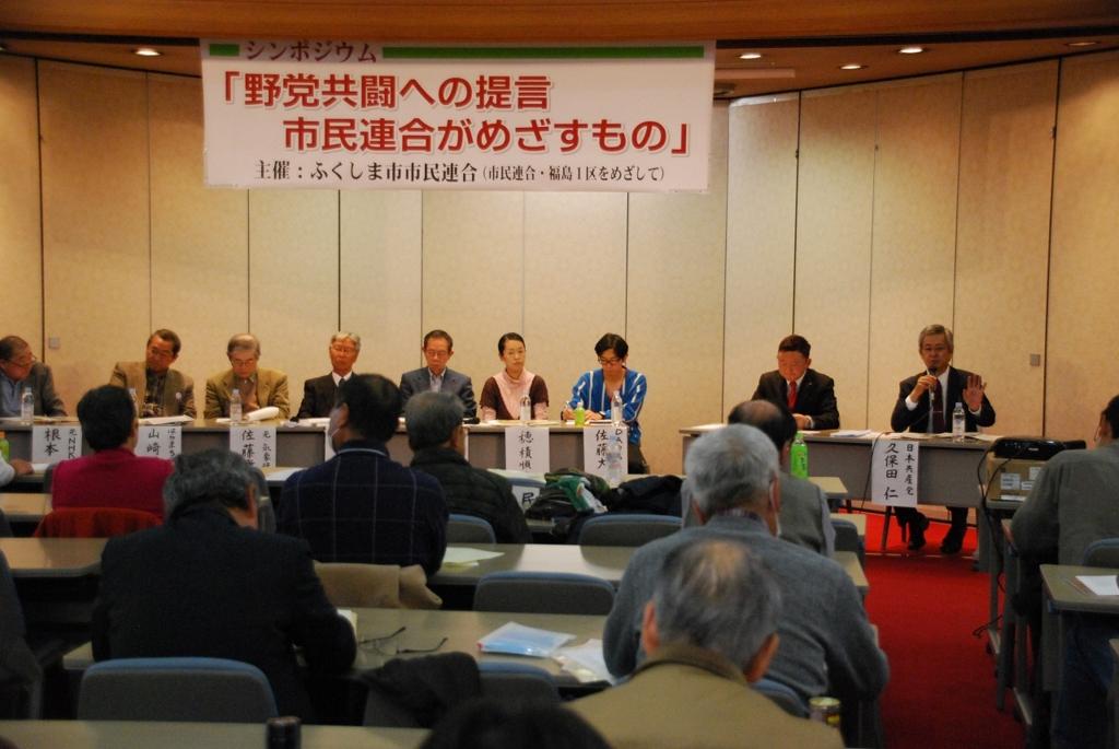 f:id:jcpfukushima:20161128145101j:plain