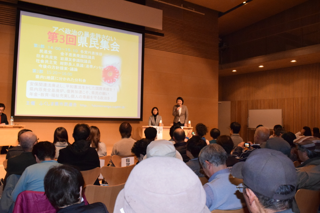f:id:jcpfukushima:20161214174630j:plain