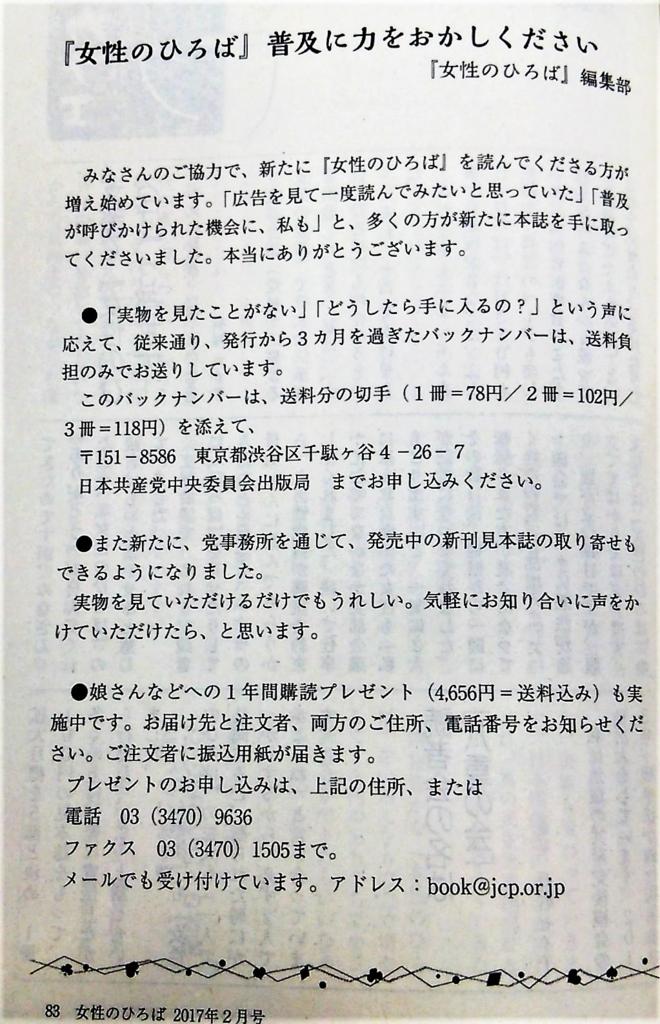 f:id:jcpfukushima:20170105161049j:plain