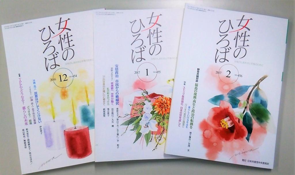 f:id:jcpfukushima:20170105161449j:plain