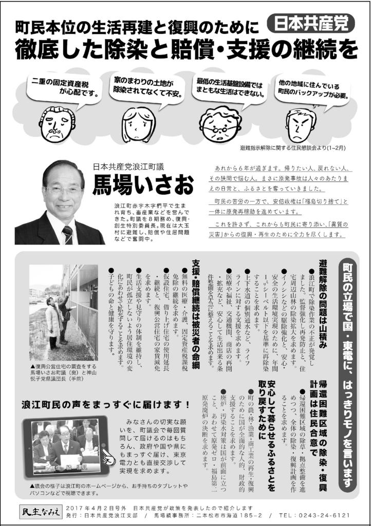 f:id:jcpfukushima:20170407202506j:plain