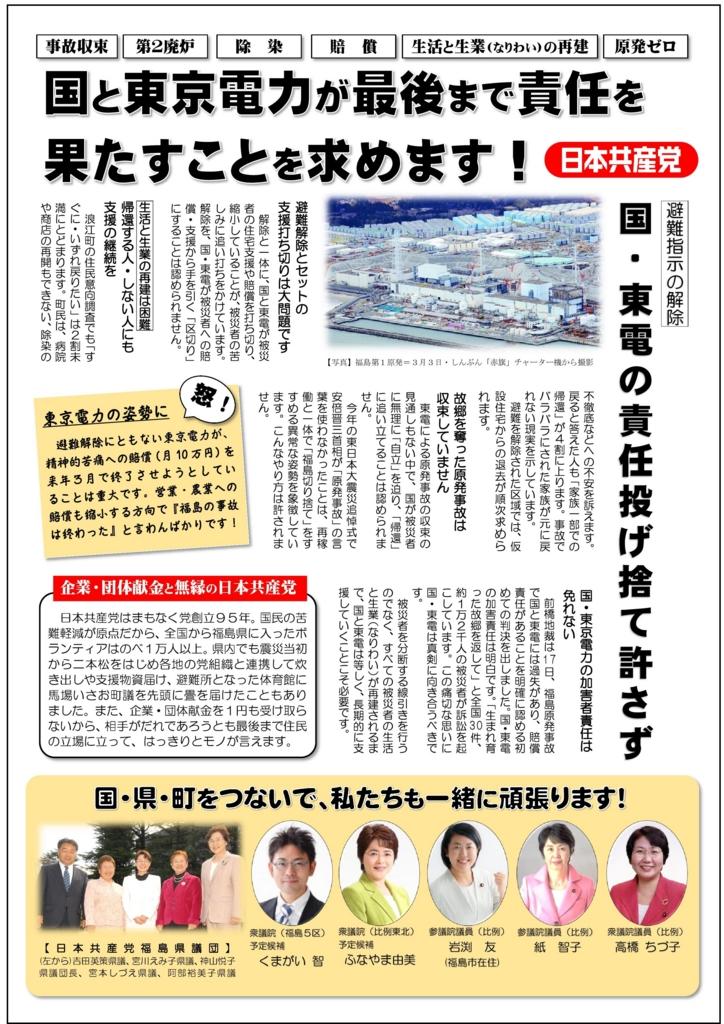 f:id:jcpfukushima:20170407202530j:plain