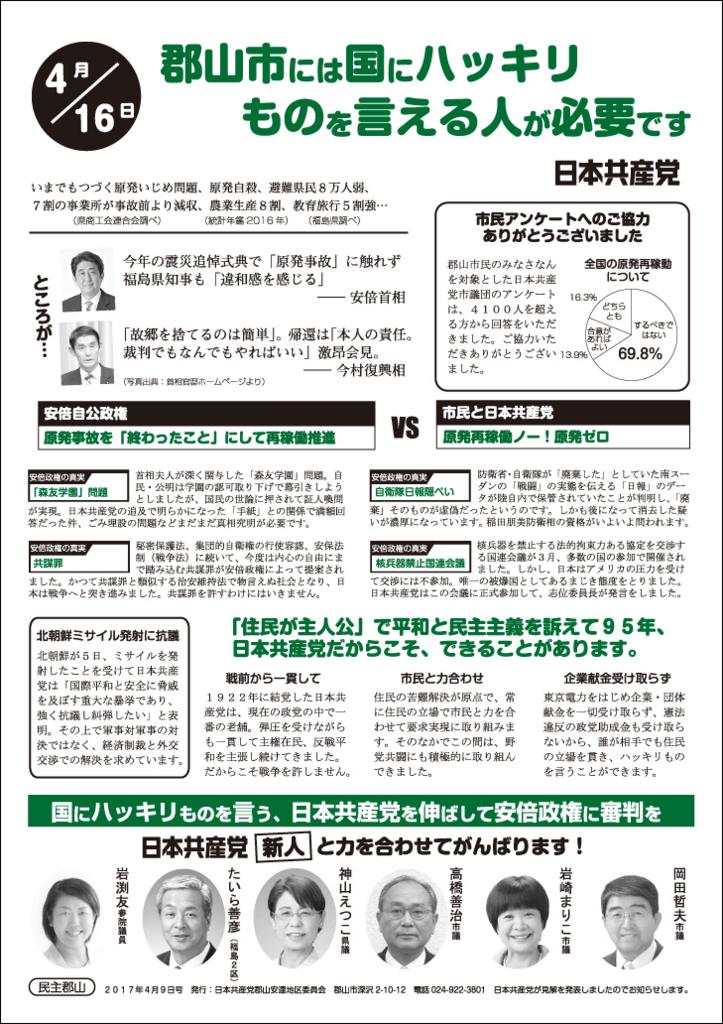 f:id:jcpfukushima:20170412185235j:plain