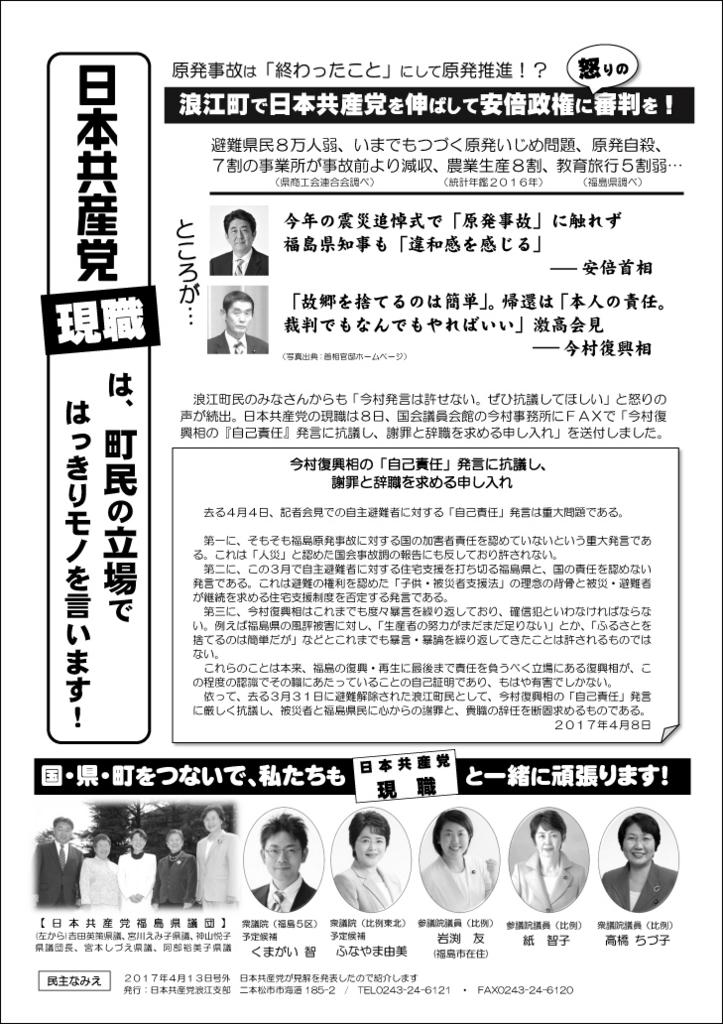 f:id:jcpfukushima:20170412190606j:plain