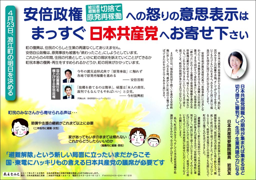 f:id:jcpfukushima:20170419200303j:plain
