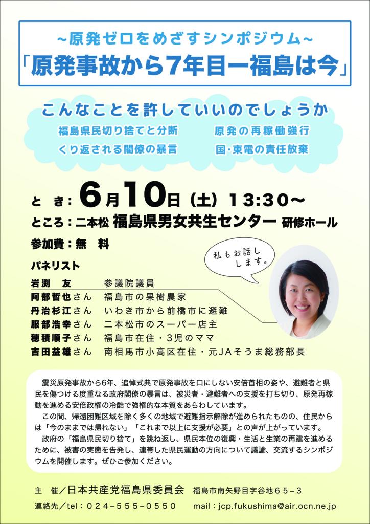f:id:jcpfukushima:20170527164525j:plain