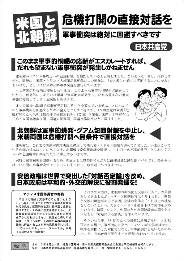 f:id:jcpfukushima:20170824160958j:plain