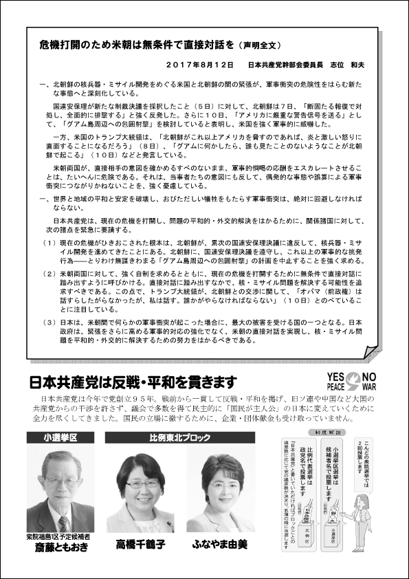 f:id:jcpfukushima:20170824161010j:plain